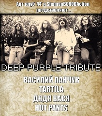DEEP PURPLE Tribute