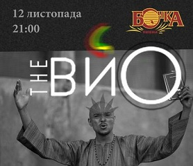 «The ВЙО»