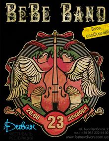 группа «Be Be Band» (Донецк)