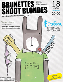 группа «Brunettes Shoot Blondes»!
