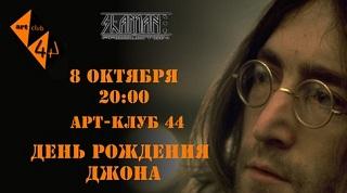 День Народження Джона Леннона в 44