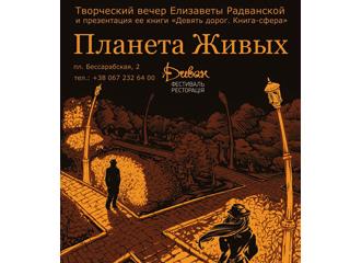 Презентация книги  Елизаветы Радванской  «Девять дорог. Книга-сфера»