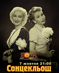 СОНЦЕКЛЬОШ - сольний концерт