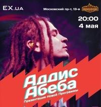 Addis Abeba (Беларусь) - Part 1