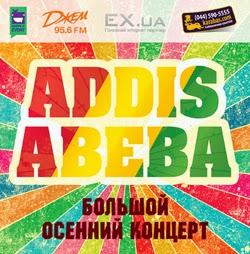 Addis Abeba (Беларусь)