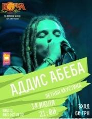 Дмитрий Иванов (Аддис Абеба) - Part 1