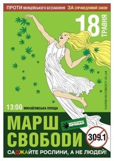 МАРШ СВОБОДИ 2013