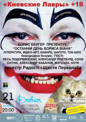 Cупершоу «Последний день Бориса Виана» (Борис Бергер)