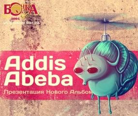 Addis Abeba (Беларусь) - part 2