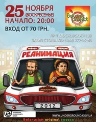 Botanic Project (Беларусь)