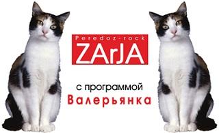 группа «ZArJA» (Латвия)